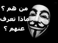 من هم أنونيموس anonymous وماذا تعرف عنهم