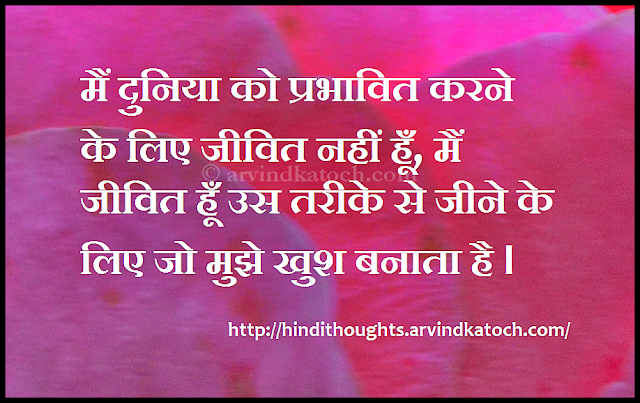 impress, world, exist, live, life, happy, Hindi, Thought, Quote