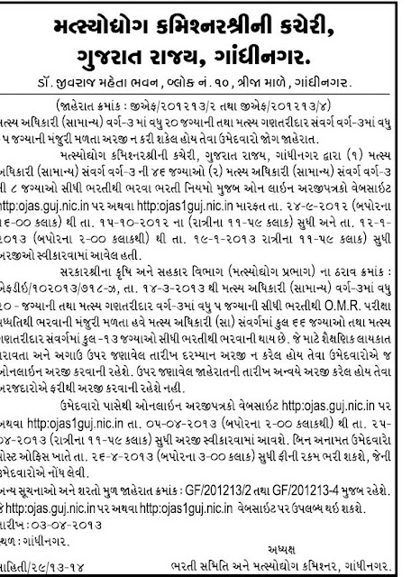 Fisheries Officer job