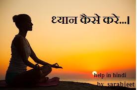 Meditation kaise kare