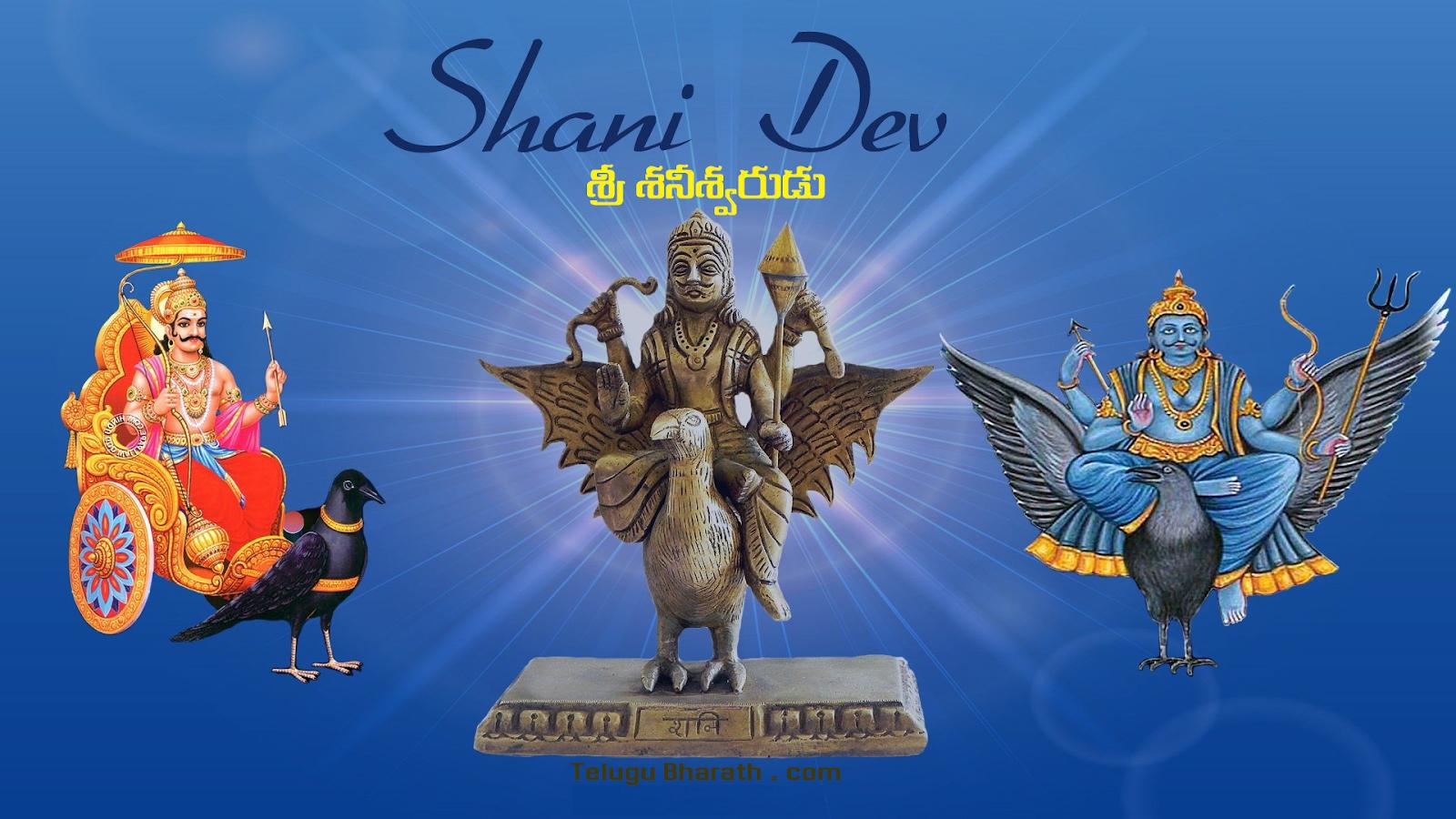 శ్రీ శనీశ్వరుడు - Sri Shaniswara