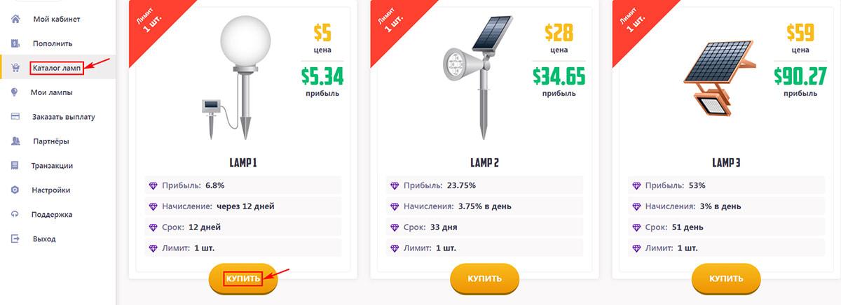 Создание депозита в Solar Lamp