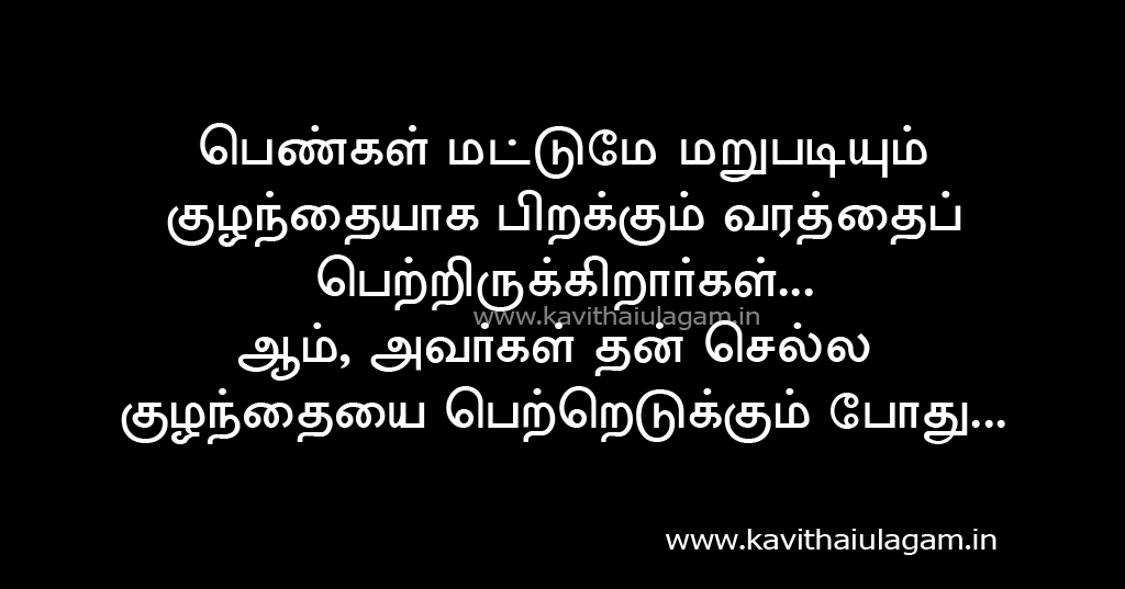 Pengal Kavithai   Tamil Kavithai - Kavithaigal Ulagam Naan Avan Illai 2