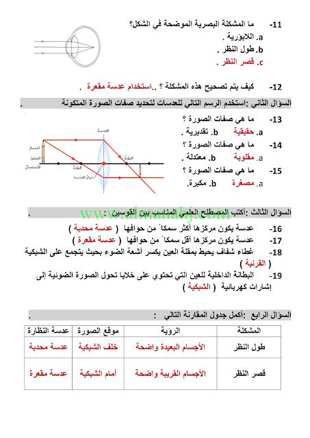 تحميل إمتحانات الصف الثامن الفصل الثاني علوم