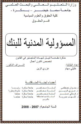 مذكرة ماجستير : المسؤولية المدنية للبنك PDF