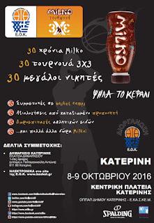 ΔΕΛΤΙΟ ΤΥΠΟΥ-Δήμος Κατερίνης: Το απόλυτο τουρνουά μπάσκετ 3 με 3 στην πλατεία Ελευθερίας. ΤΟ ΣΑΒΒΑΤΟ 08 ΚΑΙ ΤΗΝ ΚΥΡΙΑΚΗ 09 ΟΚΤΩΒΡΙΟΥ