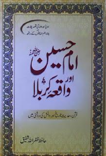 Imam Hussain Aur Waqia Karbala By Hafiz Zafar Ullah Shafiq Pdf Free Download