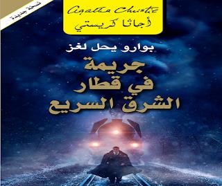جريمة في قطار الشرق السريع أجاثا كريستي روايات كتب اقتباسات سينوغرافيا