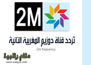 2m تردد