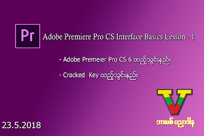 Adobe Premiere Pro CS6 Interface Basics Lesson - 1