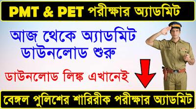 West Bengal Police PET & PMT Admit Download #wbp