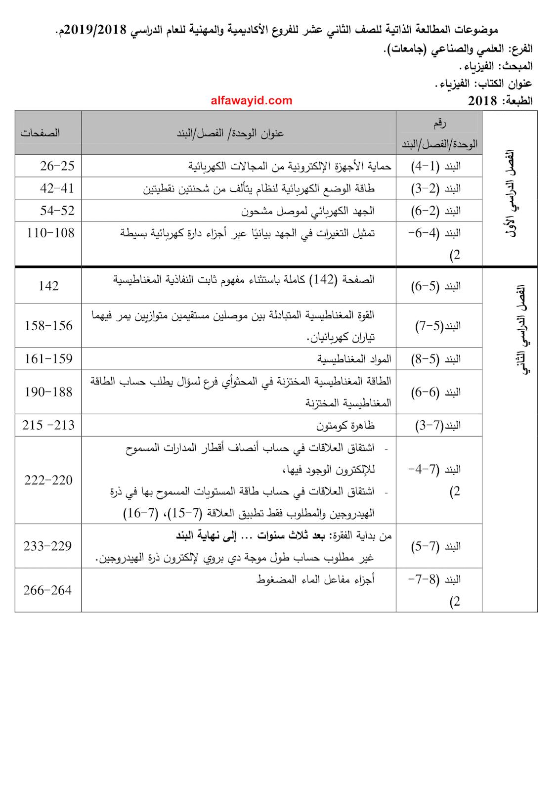 حل أسئلة كتاب الفيزياء توجيهي 2021