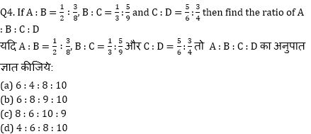 RRB NTPC Mathematics Quiz : 14th September_80.1