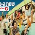 שנות ה-80 עונה 3 פרק 5 לצפייה ישירה הפרק המלא