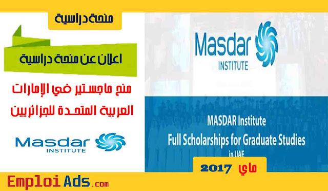 اعلان عن منح ماجستير في الإمارات العربية المتحدة للجزائريين 2017