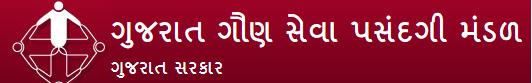 GSSSB Recruitment 2014 Apply for 2444 Gujarat clerk jobs
