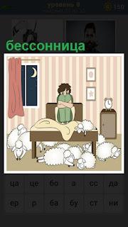женщину в постели замучила бессонница, считает баранов