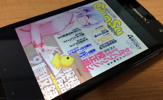 『月刊群雛』2016年04月号