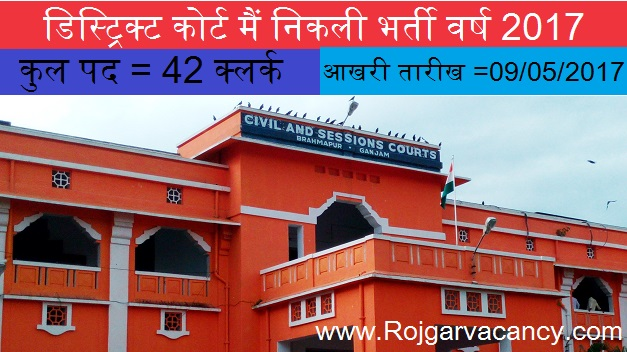 http://www.rojgarvacancy.com/2017/04/42-clerks-district-court-recruitment.html