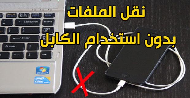 نقل الملفات بين الأندرويد و الكمبيوتر بدون كابل USB