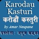 करोडौं कस्तुरी Karodau Kasturi Nepali Novel