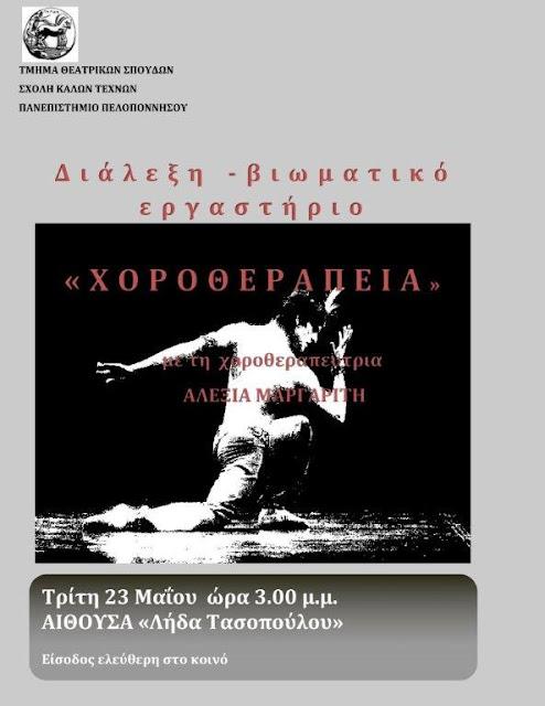 """Διάλεξη – βιωματικό εργαστήριο """"Χοροθεραπείας"""" στο Ναύπλιο"""