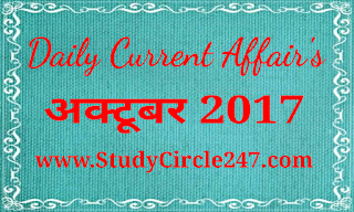 15 October 2017 Daily Current Affair's | 15 अक्टूबर 2017 दैनिक समसामयिकी | SSC, Banking, Railway एवं राज्य स्तरीय परीक्षाओं में समान रूप से उपयोगी।