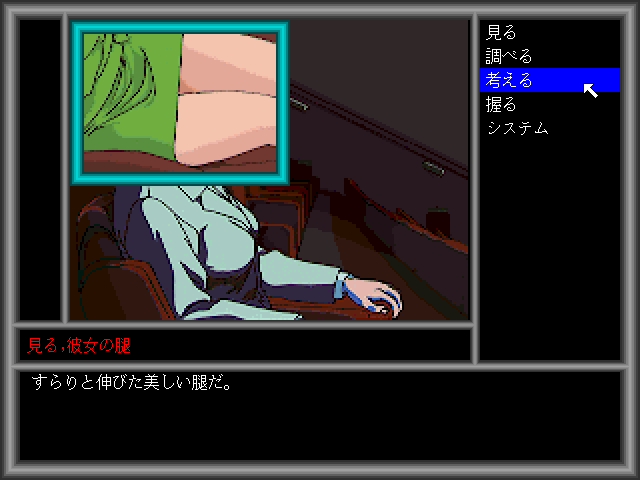 592034-soreyuke-nanpa-kun-fm-towns-screenshot-in-the-cinema-you-can.png