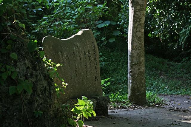組踊・未生の縁ゆかりの地碑の写真