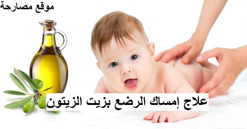 علاج إمساك الرضع بزيت الزيتون