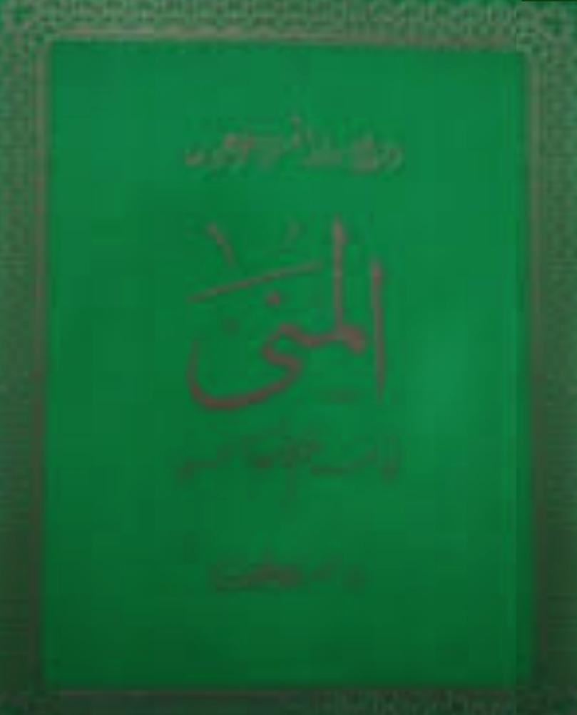 Al Muna Kitab Terjemah Pegon Nadhom Asmaul Husna Karya Gus