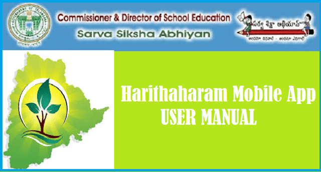TS State, SSA, Sarva Shikshs Abhiyan, Harithaharam, Mobile Application, User manual, Harithaharam mobile app