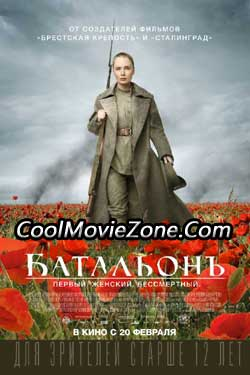 Batalon (2015)