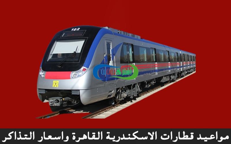 مواعيد قطارات الاسكندرية القاهرة 2018