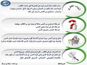 كيف تجيب عن اختبار اللغة العربية؟