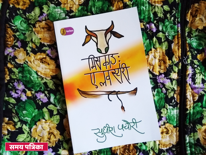 miss-cow-love-story-book
