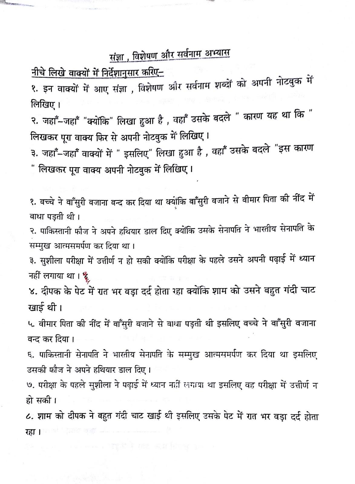 100+ [ Adjective Worksheets In Hindi ]   Mind Maps Of Hindi ...