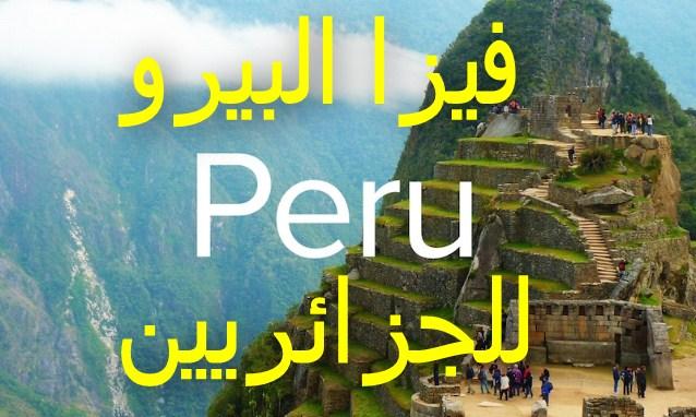 كيف تسافر الى البيرو