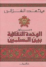كتاب دستور الوحدة الثقافية بين المسلمين pdf لمحمد الغزالي