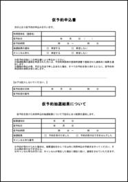 仮予約申込書 014