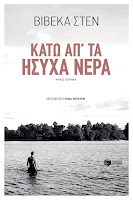 http://www.culture21century.gr/2018/03/katw-ap-ta-hsyxa-nera-ths-viveca-sten-book-review.html