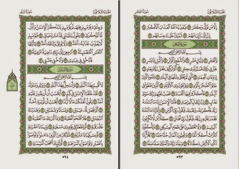 PDF MUSHAF MADINAH PDF