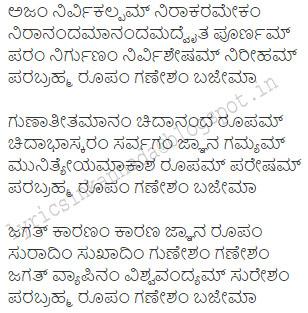 Ajam Nirvikalpam Nirakaramekam – ಅಜಂ ನಿರ್ವಿಕಲ್ಪಂ ...