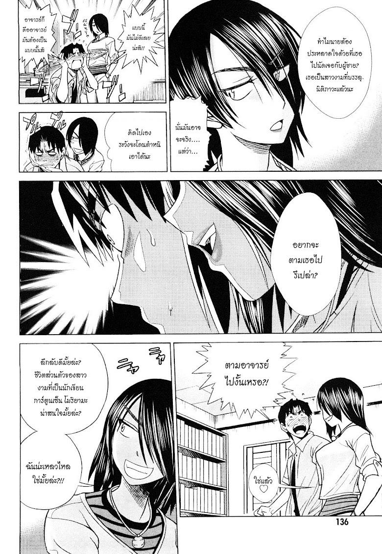Mouhitsu Hallucination - หน้า 10
