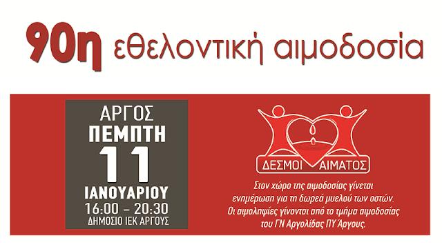 90η εθελοντική αιμοδοσία στo Δ.ΙΕΚ Άργους