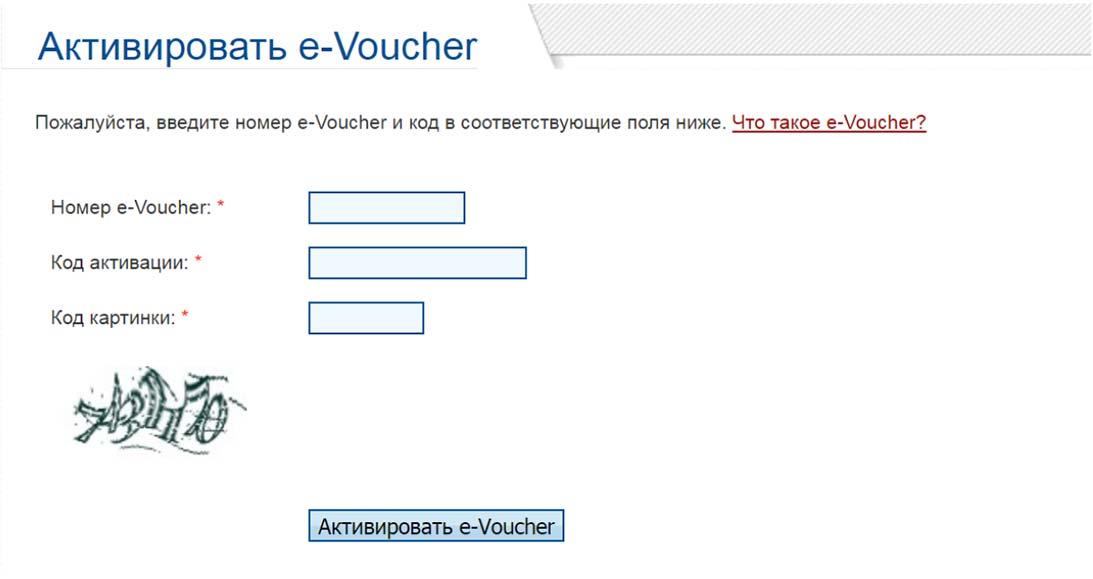 Активация E-Voucher в Perfect Money