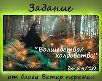 https://windveranderung.blogspot.ru/2017/10/2510.html