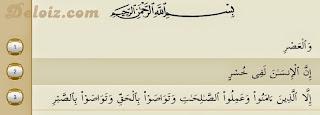 Surat Al-'Ashr