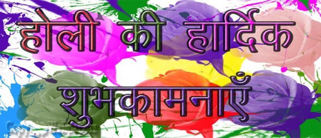 Happy Holi Facebook Status Shayari Quotes Images