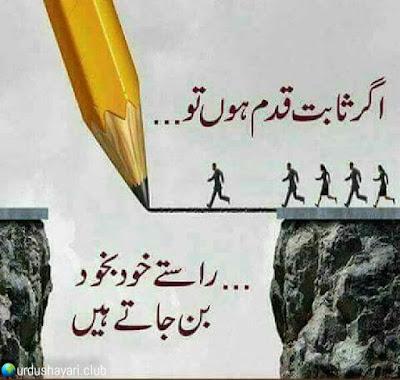 Ager Sabit Qadam Hoo To  Rastay Khud-Ba-Khud Ban Jate Hain..!!  #poetry #urdushayari #lines